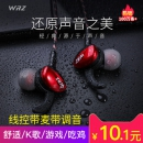 WRZ i7 入耳式耳机 三合一版  券后5.1元¥7