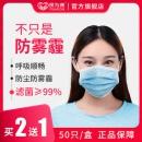 POWECOM 保为康 口罩 50只  券后6.1元包邮¥6