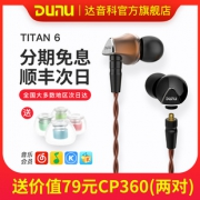 Dunu 达音科 Titan-6 入耳式耳机 899元包邮