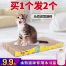 碧净 方形猫抓板 送猫薄荷 2.1元包邮(需用券) ¥2¥2
