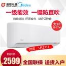 Midea 美的 MWOW(KFR-26GW/WOWN8A1@) 大1匹 变频 壁挂式空调 2599元包邮¥2599