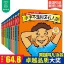 《美国经典行为养成绘本》(全10册)  券后59.8元¥60