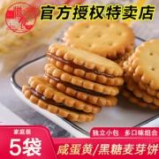 滋食 咸蛋黄麦芽饼干 116g*5袋 19元包邮(需用券)