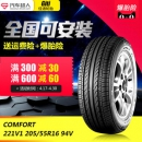 Giti 佳通 汽车轮胎 Comfort 221V1 205/55R16 94V +凑单品 271元¥271