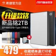 SEAGATE 希捷 Backup Plus 睿品 USB3.0 移动硬盘 2TB 469元包邮(需用券)