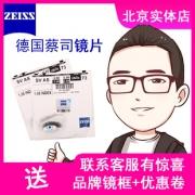 ZEISS 蔡司 A系列莲花膜 1.67折射率镜片 *2片 500元包邮(需用券)