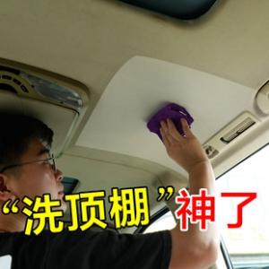 奥吉龙汽车内饰清洗剂  券后8.8元