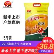 刘僧 敖汉内蒙古特产新黄小米2750g 券后¥21.8