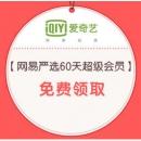 爱奇艺VIP专享:爱奇艺 网易严选60天超级会员 免费领取免费领取