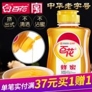 百花牌 蜂蜜 415g 9.9元包邮(需用券)¥10