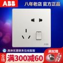 ABB轩致无框 AF225 一开五孔插座 *5件 115.5元(需用券,合23.1元/件)¥43