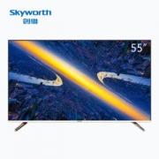 Skyworth 创维 55V7 55英寸 4K 液晶电视