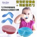 GIO GIO 儿童餐盘训练叉勺套装 12.8元包邮¥13