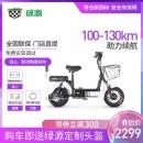 Luyuan 绿源 FBA2 小型电动车 2299元(需用券)¥2299