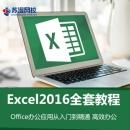 Excel 零基础 2016全套 视频课程 5元(需用券)¥5