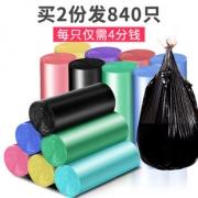 汉世刘家 平口垃圾袋 45*50cm 100只 4.8元包邮(需用券)¥5