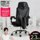 Hbada 黑白调 HDNY133BM 电脑椅  269元包邮(需用券)¥269