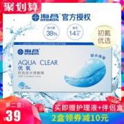 ¥39 2片装 海昌隐形近视眼镜优氧半年抛¥39