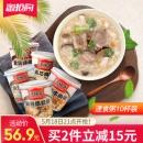 海福盛早餐速食粥10杯装 券后¥41.9¥42