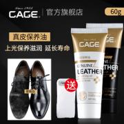 CAGE 真皮保养油 黑/无色 60g   5.9元包邮(需用券)¥11
