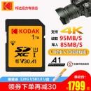 Kodak 柯达 U3 A1 V30 SD存储卡 1TB 1799元包邮¥1799