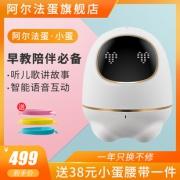 科大讯飞 阿尔法蛋 高科技早教机器人 真智能语音对话 399元包邮