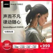 618预售:BOSE soundsport无线耳机 运动耳机 999到手