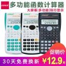 LOKAN JS-82MS-A 科学函数计算器 送电池 9.9元包邮(需用券)¥10
