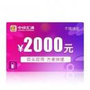 CHINEX 中经汇通 新乐驾包9折加油储值卡 2000元面值 部分地区使用1800元