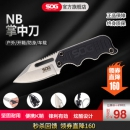 SOG 索格 NB1001 军刀小直刀  券后68元¥68