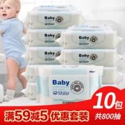 优普爱 婴儿宝宝手口湿巾80抽X10包 券后¥24.9¥25