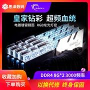 G.SKILL 芝奇 皇家戟 RGB DDR4 3000频率 台式机 944元包邮¥944