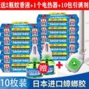 2液1器蚊香液+蟑螂屋10套引诱剂10包 券后¥5.1¥5