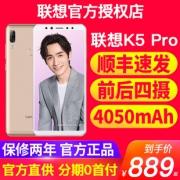 Lenovo/联想 K5 Pro 特价979下单立抢