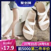 15万+好评 外穿防滑一字拖厚底凉拖鞋 券后¥14.9¥15
