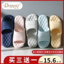 doppio 银离子抑菌抗臭 加厚软底拖鞋 10.8元包邮¥11