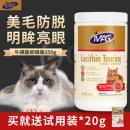 MAG 猫用卵磷脂牛磺酸 350g 78元¥78