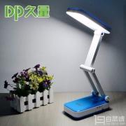 Duration Power 久量 LED-666 充电护眼折叠LED台灯 多色19.9元包邮