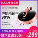 HAAN 韩京姬 VFC-5000 除螨吸尘器  券后269元¥569