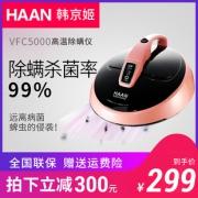 HAAN 韩京姬 VFC-5000 除螨吸尘器  券后269元