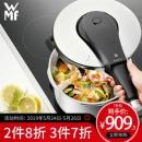 WMF 福腾宝 perfect pro系列 压力锅 4.5L +凑单品 740.7元包邮(双重优惠)¥741
