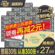 聪妈抽纸 整箱30大包纸巾 券后¥26.99¥27