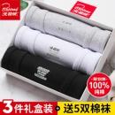 送5双棉袜 100%纯棉男士背心*3件 券后¥24.9¥25