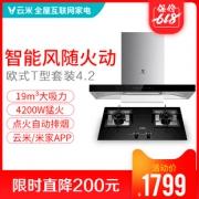 VIOMI 云米 CXW-250-VT203+Power 4.2 智能互联烟灶套装 1599元包邮(需用券)