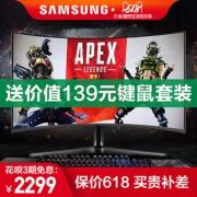 SAMSUNG 三星 C27JG54QQC 26.9英寸显示器(1800R、2K、144Hz、FreeSync) 2299元包邮(需用券)¥2299