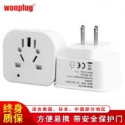 wonplug 万浦 WP-C8A 转换插头 18元包邮(需用券)¥18