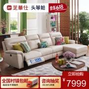 CHEERS 芝华仕 5103-L4-E 头等舱真皮沙发组合 四座位 7999元包邮(下单立减)¥7999