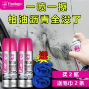 Flamingo柏油沥青清洗剂450ml  券后6.8元