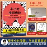 《半小时漫画唐诗》 陈磊(笔名:二混子)著 19.9元包邮(需用券)¥20