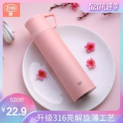 ZAN 赞 304不锈钢保温杯 350ml 8.9元包邮(双重优惠)